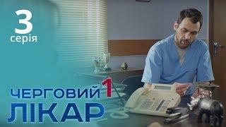 Черговий лікар. Серія 3. Дежурный врач. Серия 3.