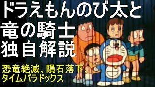 【すぐにわかる】ドラえもんのび太と竜の騎士 独自解説 恐竜絶滅、隕石落下説、タイムパラドックス。F的SF世界を楽しもう!Doraemon movie Review