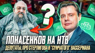 """Евгений Понасенков на НТВ: депутаты, про Стерлигова и """"сумчатого"""" Вассермана"""