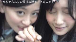 NMB48チームNの上西恵ちゃんの紹介動画です。 恵ちゃんのツンデレな部分...