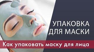 Какая упаковка лучше всего подходит для маски для лица