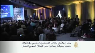 وزير إسرائيلي يطالب بالاعتراف رسميا بسيادة إسرائيل على الجولان