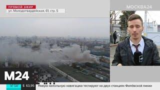 Смотреть видео Крупный пожар на складе на западе Москвы ликвидирован - Москва 24 онлайн