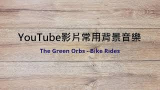 Youtube 影片常用BGM - The Green Orbs {Bike Rides}