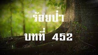 ร้อยป่า บทที่ 452 ในห้องนวด | สองยาม