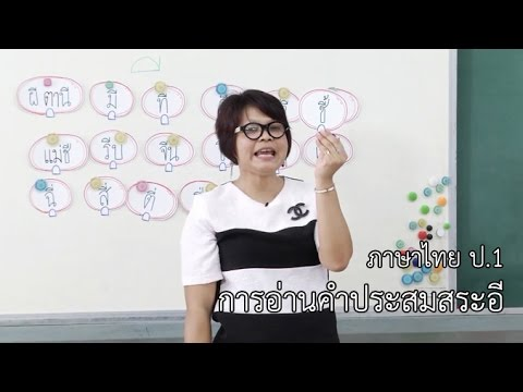 ภาษาไทย ป.1 การอ่านคำประสมสระอี ครูยุวดี นุชทรัพย์