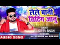 Download Sanjeev Singh का NEW YEAR PARTY SONG 2019 - Lele Bani Greeting Jaanu - Bhojpuri Hit Party Songs 2019 MP3 song and Music Video