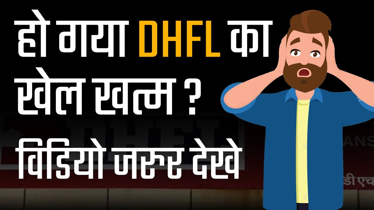 Why DHFL share price is falling   Latest news   Hindi