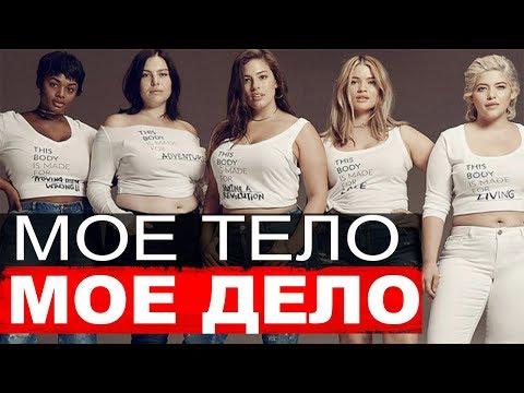 Бодипозитив \ жирный Feat  Polina Spline