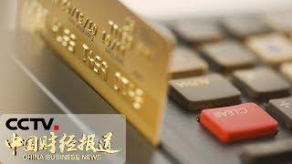 《中国财经报道》三部门印发推动重点消费品更新升级方案 20190606 17:00 | Cctv财经