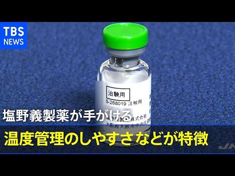 2021/02/10初公開!国産ワクチンの臨床試験[新型コロナ]【news23】
