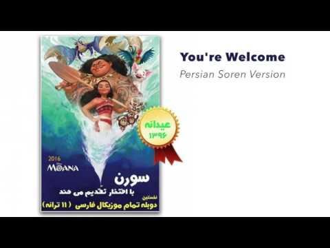 """You're Welcome (Persian """"Soren"""")"""