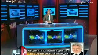 مرتضي منصور يحتفل علي الهواء بفوز الزمالك بكأس مصر