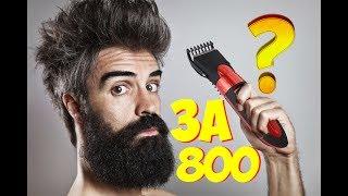 Машинка для стрижки с Алиэкспресс  Машинка для стрижки бороды
