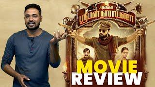 Avane Srimannarayana Movie Review | Rakshit Shetty | Pushkar Films | Shanvi | Sachin