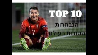 טופ 10 - הנבחרות הטובות בעולם!