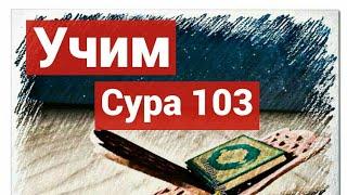 Маленькая Сура 103 - АЛЬ- 'АСР (Время) - Мухаммад Мукит