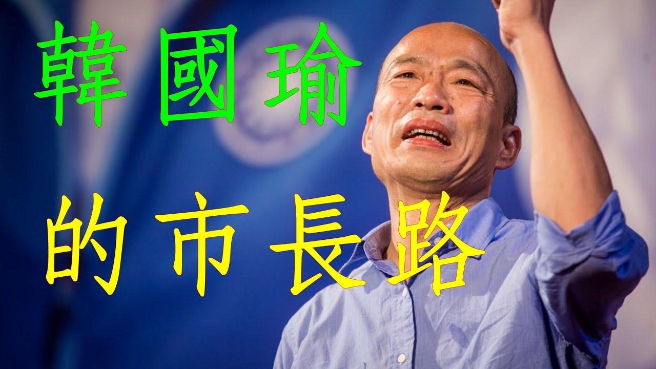 韓流|2019韓國瑜的市長路?2020年他會選總統嗎?-臺灣年初就推算韓國瑜會不會選總統的預測。因為時間還沒 ...