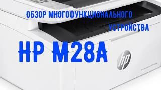 Обзор и разборка МФУ HP LaserJet Pro MFP M28a / M15