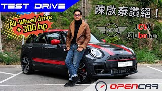 陳啟泰講車經【All-Wheel drive+306hp=MINI JCW Clubman】