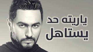 Tamer Hosny - Bahaa Soltan Yaraito Yastahel ياريته يستاهل تامر حسني و بهاء