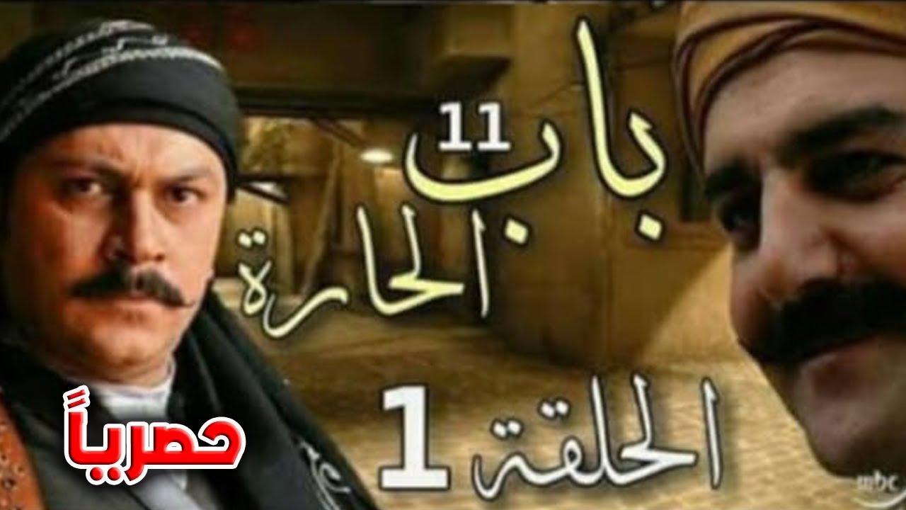 مسلسل باب الحارة الجزء 11 الحلقة 1 على قناة MBC رمضان 2020 | ابو شهاب