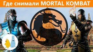 Где снимали фильм Смертельная Битва | Mortal Kombat 1995