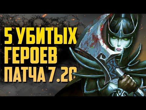 видео: 5 УБИТЫХ ГЕРОЕВ В ПАТЧЕ 7.20