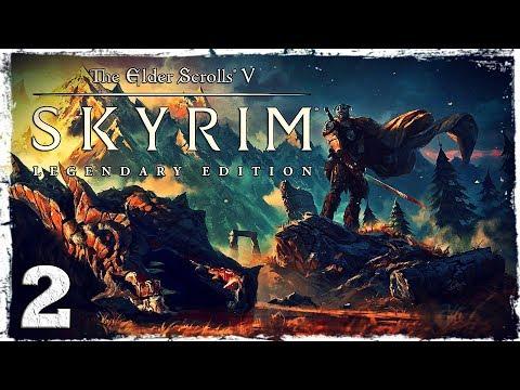 Смотреть прохождение игры Skyrim: Legendary Edition. #2: Ривервуд.