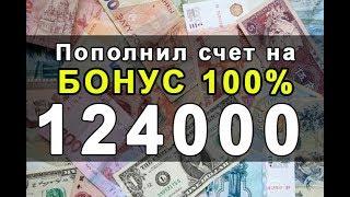 Пополнил счет на 124000 рублей и 100% бонус