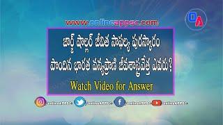 Current Affairs Practice Test 40 18 11 19 Telugu !! Online APPSC !! Online Classes For APPSC Exams