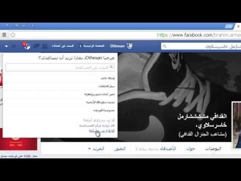طريقة قفل اي حساب الفيس بوك من قبل hacker maroc