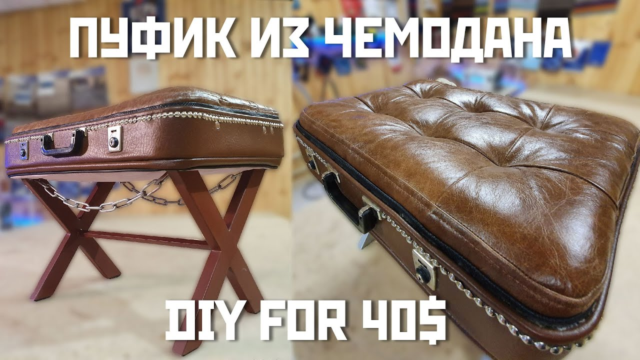 Пуфик из советского чемодана своими руками. Seat bench from suitcase for 40$ DIY soft furniture