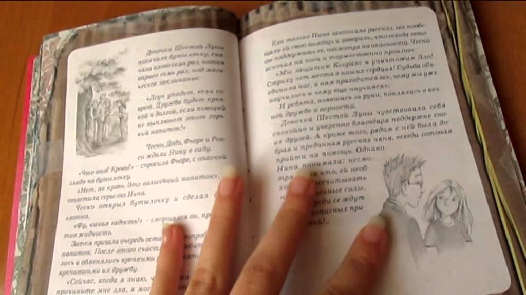 Нина девочка шестой луны аудиокнига слушать онлайн
