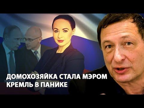 Домохозяйка стала мэром. Кремль в панике