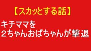 【スカッとする話】キチママを2ちゃんおばちゃんが撃退 【関連動画】 【...