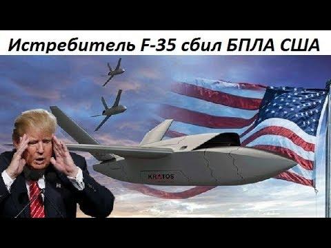 Истребитель F-35 случайно