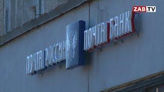 Работники почты в Атамановке хотят массово уволиться с работы