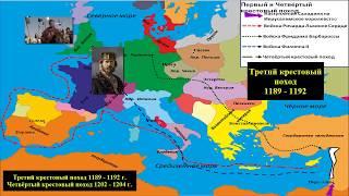 Третий и четвёртый крестовый поход