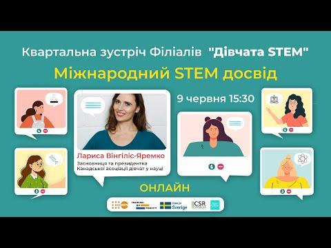 Сучасні підходи залучення дівчат у STEM