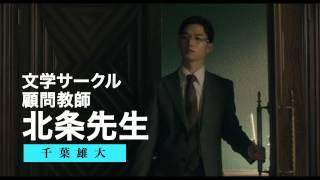 『暗黒女子』キャラクター予告(北条先生編)