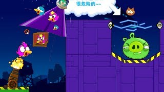 Angry Birds Cannon 4 - RESCUE GIRLFRIEND AND SHOOT BAD PIGS MAGNET VERSION!