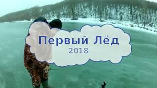Первый лед 2018 (Терешка Саратов)