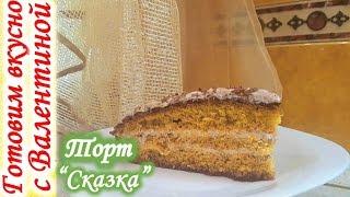 "Торт ""Сказка"" с клубничным кремом - Cake ""Fairy Tale"" with strawberry cream"