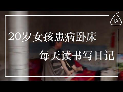 山东日照:20岁女孩患病卧床,每天读书写日记