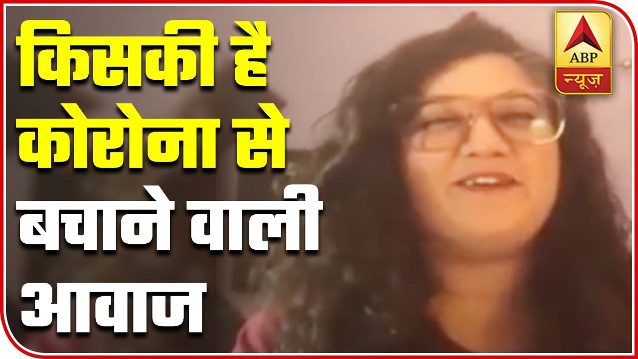 Know The Woman Behind Coronavirus Ringtone | ABP News