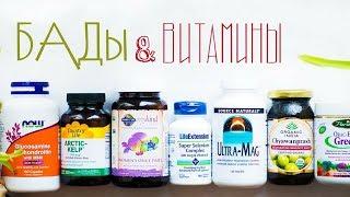 видео Витамины для женского здоровья и гормонального фона: какие лучше