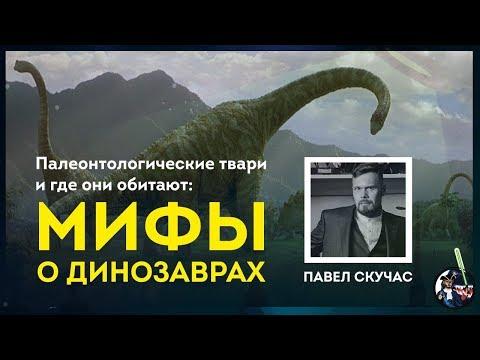Мифы о вездесущих динозаврах. Павел Скучас. Ученые против мифов 9-1