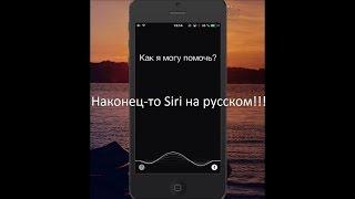 Наконец-то дождались мы! #Siri на русском!!!