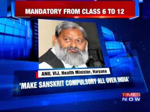 Sanskrit mandatory in schools India - Anil Vij TIMESNOW tv ...